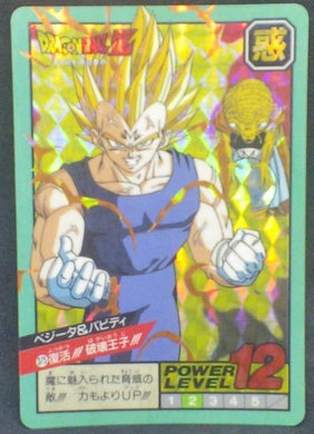 super battle Part 9 n°375 (Face B) (1994)