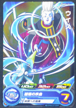 Charger l'image dans la galerie, carte super dragon ball heroes pums 4-03 bandai 2018 Whis