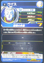 Charger l'image dans la galerie, trading card game jcc super dragon ball heroes pums 4-03 bandai 2018 Whis