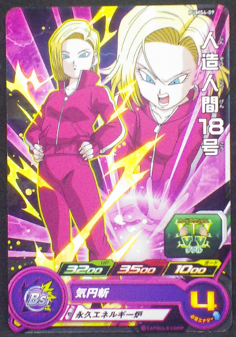 carte super dragon ball heroes pums 4-09 bandai 2018 c18
