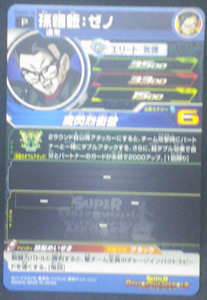trading card game jcc super dragon ball heroes pums 4-18 bandai 2018 Son Gohan Time Patroller