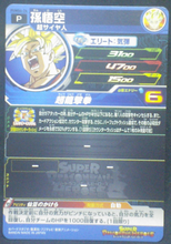 Charger l'image dans la galerie, trading card game jcc super dragon ball heroes pums 4-24 bandai 2018 Son Goku Super Saiyan