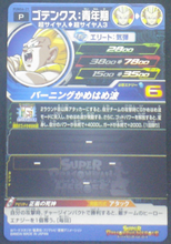 Charger l'image dans la galerie, trading card game jcc super dragon ball heroes pums 4-27 bandai 2018 Gotenks Super Saiyan 3