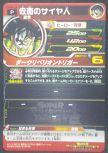 Charger l'image dans la galerie, trading card game jcc super dragon ball heroes pums 4-28 bandai 2018 Bardock Time Breaker Version gold stamp