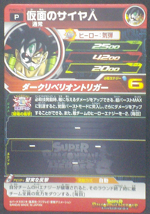 trading card game jcc super dragon ball heroes pums 4-28 bandai 2018 Bardock Time Breaker Version gold stamp