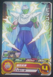 carte Super Dragon Ball Heroes Part 1 SH1-05 Piccolo bandai 2016