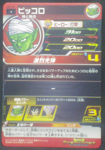 trading card game jcc Super Dragon Ball Heroes Part 1 SH1-05 Piccolo bandai 2016