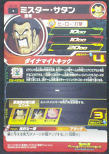 Charger l'image dans la galerie, trading card game jcc super dragon ball heroes part 1 sh1-06 bandai 2016