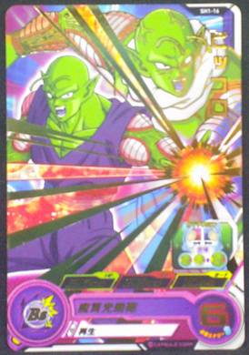 carte super dragon ball heroes part 1 sh1-16 bandai 2016