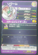Charger l'image dans la galerie, trading card game jcc Super Dragon Ball Heroes Part 1 SH1-24 Reecom bandai 2016