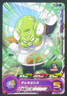 carte super dragon ball heroes sh1-27 bandai 2016
