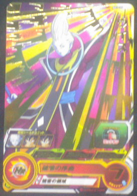 carte Super Dragon Ball Heroes Part 1 SH1-35 Whis bandai 2016