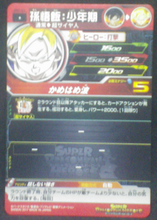 Charger l'image dans la galerie, trading card game jcc Super Dragon Ball Heroes Part 2 SH2-02 Gohan bandai 2017