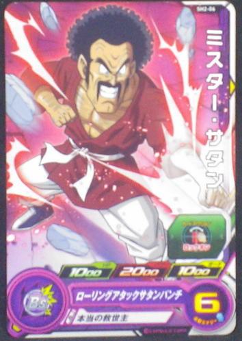 carte super dragon ball heroes part 2 sh2-04 bandai 2017