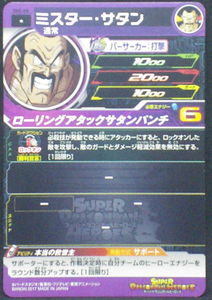 trading card jcc super dragon ball heroes part 2 sh2-04 bandai 2017
