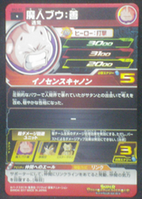 Charger l'image dans la galerie, trading card game jcc Super Dragon Ball Heroes Part 2 SH2-07 Boo bandai 2017