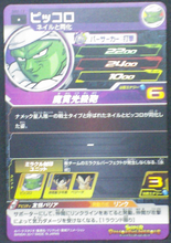 Charger l'image dans la galerie, trading card game jcc Super Dragon Ball Heroes Part 2 SH2-19 bandai 2017 piccolo