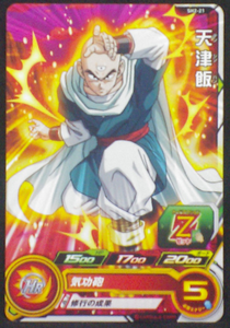 carte Super Dragon Ball Heroes Part 2 SH2-21 bandai 2017 tenshinhan