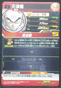 trading card game jcc Super Dragon Ball Heroes Part 2 SH2-21 bandai 2017 tenshinhan