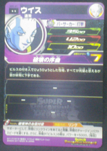 Charger l'image dans la galerie, trading card game jcc Super Dragon Ball Heroes Part 2 SH2-41 Whis bandai 2017