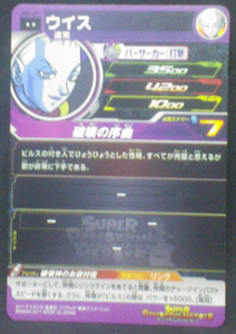 trading card game jcc Super Dragon Ball Heroes Part 2 SH2-41 Whis bandai 2017
