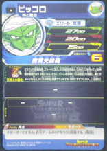 Charger l'image dans la galerie, trading card game jcc super dragon ball heroes sh3-05 bandai 2017 piccolo