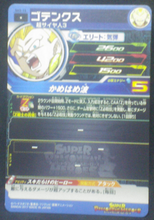 Charger l'image dans la galerie, trading card game jcc Super Dragon Ball Heroes Part 3 SH3-15 Gotenks bandai 2017