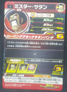 trading card game jcc Super Dragon Ball Heroes Part 3 SH3-17 Mr Satan hercules bandai 2017