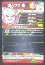 Charger l'image dans la galerie, trading card game jcc Super Dragon Ball Heroes Part 3 SH3-24 Buu bandai 2017