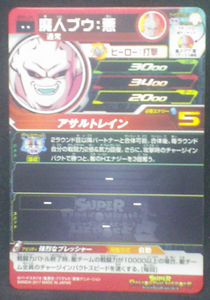 trading card game jcc Super Dragon Ball Heroes Part 3 SH3-24 Buu bandai 2017