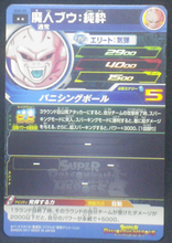 Charger l'image dans la galerie, trading card game jcc Super Dragon Ball Heroes Part 3 SH3-25 Buu bandai 2017