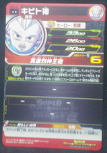 Charger l'image dans la galerie, trading card game jcc Super Dragon Ball Heroes Part 3 SH3-26 Shibito bandai 2017