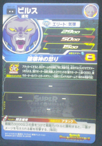 trading card game jcc SUPER DRAGON BALL HEROES SH3-39 Beerus bandai 2017