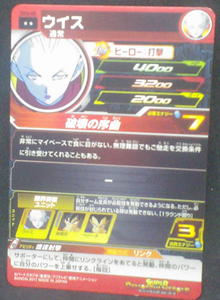 trading card game jcc SUPER DRAGON BALL HEROES SH3-40 Whis bandai 2017