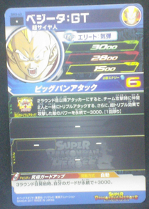 trading card game jcc SUPER DRAGON BALL HEROES SH3-43 Végéta, Gohan, Trunks bandai 2017