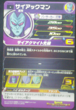 Charger l'image dans la galerie, trading card game jcc SUPER DRAGON BALL HEROES SH3-53 bandai 2017