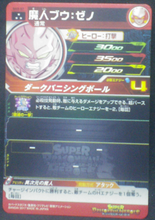 Charger l'image dans la galerie, trading card game SUPER DRAGON BALL HEROES SH3-57 bandai 2017