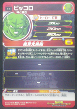 Charger l'image dans la galerie, trading card game jcc SUPER DRAGON BALL HEROES SH4-05 Piccolo bandai 2017