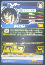 Charger l'image dans la galerie, trading card game jcc SUPER DRAGON BALL HEROES SH4-12 Yamcha bandai 2017