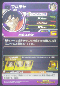 trading card game jcc SUPER DRAGON BALL HEROES SH4-17 Yamcha bandai 2017