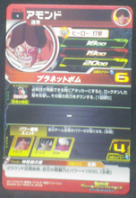 Charger l'image dans la galerie, trading card game jcc SUPER DRAGON BALL HEROES SH4-22 Amondo bandai 2017