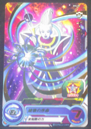 carte SUPER DRAGON BALL HEROES SH4-35 Whis bandai 2017