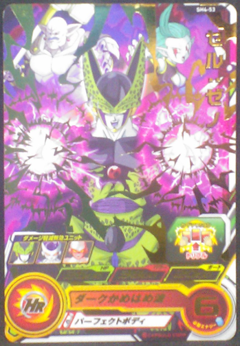 carte SUPER DRAGON BALL HEROES SH4-53 Cell bandai 2017