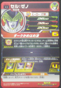 trading card game jcc SUPER DRAGON BALL HEROES SH4-53 Cell bandai 2017
