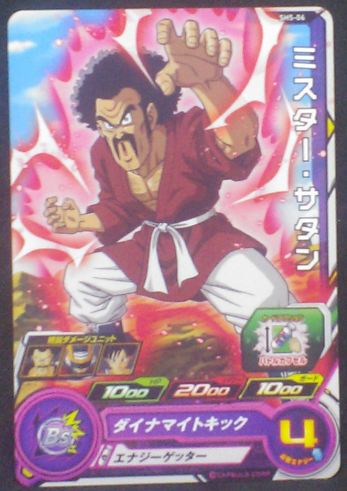 carte SUPER DRAGON BALL HEROES SH5-06 Mr Satan bandai 2017