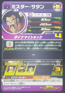 trading card game jcc SUPER DRAGON BALL HEROES SH5-06 Mr Satan bandai 2017