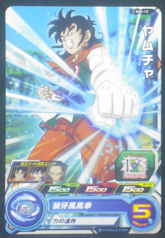 carte SUPER DRAGON BALL HEROES SH5-13 Yamcha bandai 2017