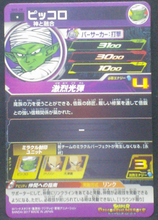 Charger l'image dans la galerie, trading card game jcc SUPER DRAGON BALL HEROES SH5-29 Piccolo bandai 2017