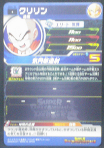 trading card game jcc SUPER DRAGON BALL HEROES SH5-30 Kulilin krilin bandai 2017