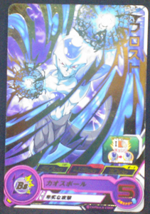 carte super dragon ball heroes sh5-36 bandai 2017 frost